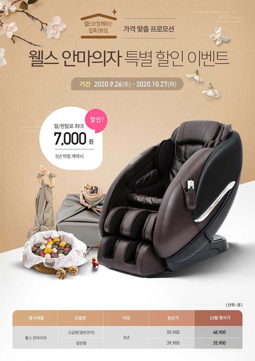 웰스 안마의자 특별 할인 프로모션
