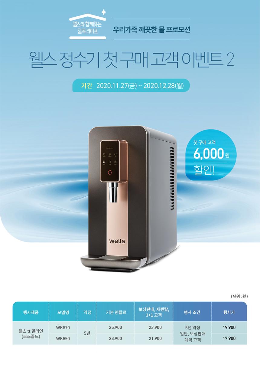 웰스 정수기 첫 구매 고객 이벤트2