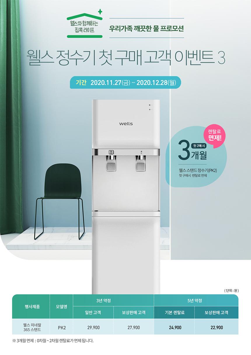 웰스 정수기 첫 구매 고객 이벤트3
