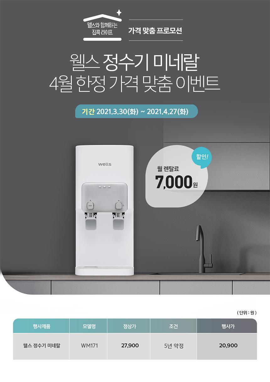 웰스 정수기 미네랄 4월 한정 특별 프로모션