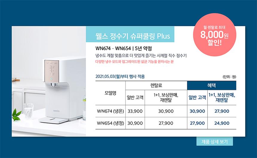 웰스 정수기 슈퍼쿨링 Plus 렌탈료 최대 8,000원 할인