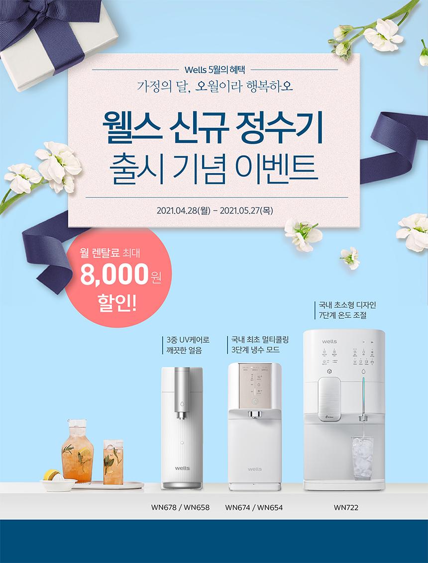 웰스 신규 정수기 출시 기념 이벤트