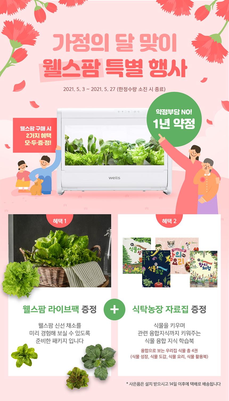 웰스팜 5월 가정의 달 맞이 기념! 라이브팩 싱싱야채+식탁농장 자료집 증정!