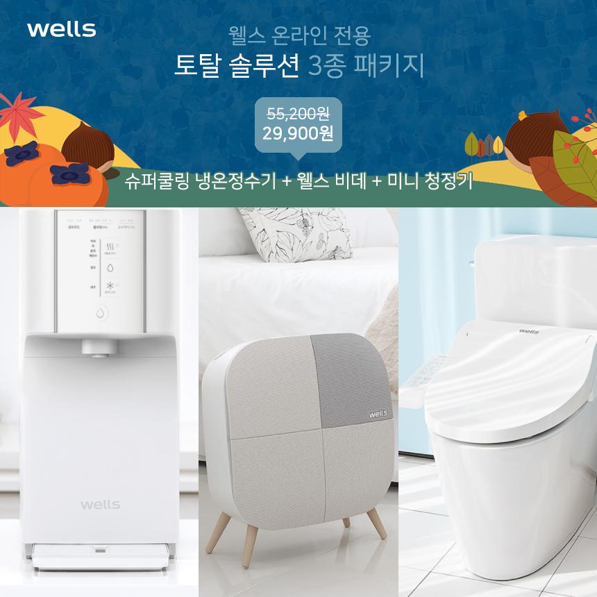 10월 한정 정수기+비데+미니 청정기 3종 월 29,900원 웰스 토탈 3종 패키지 할인 프로모션